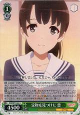 Megumi, Finding Treasure SHS/W71-044 U