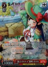 Musketeer Porthos Mahiru Tsuyuzaki RSL/S69-059SP SP