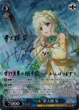Belle Shiori Yumeoji RSL/S69-071SP SP