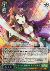 Ghost Patrol Squad Member Rui Akikaze RSL/S69-045S SR