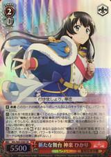 Hikari Kagura, New Stage RSL/S69-058S SR