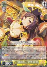Pirate Queen Shizuha Kocho RSL/S69-008 R