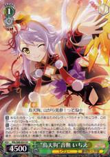 Winged Tengu Ichie Otonashi RSL/S69-034 RR