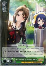 A Passionate Gaze Rui Akikaze RSL/S69-040 U