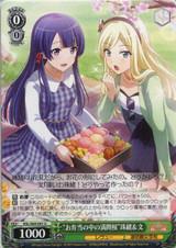 Bento Amongst Blooming Sakura Tamao & Fumi RSL/S69-041 U