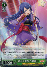 Tamao Tomoe, New Stage RSL/S69-044 U