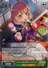 Ghost Patrol Squad Member Yuyuko Tanaka RSL/S69-046 U