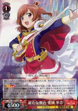 Karen Aijo, New Stage RSL/S69-054 RR