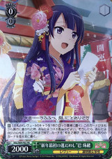"""""""First luck trial of the new year"""" Tamao Tomoe RSL/S69-P02 PR"""