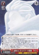 Wonderful Subawaal Statue RZ/S68-026 R