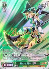 Kirika, New Battle SG/W70-032SP SP