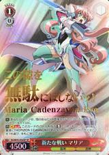 Maria, New Battle SG/W70-054SP SP