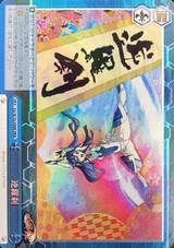 Gyaku-Rasetsu SG/W70-098R RRR