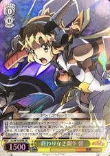 Hibiki, Endless Struggle SG/W70-009S SR