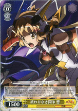 Hibiki, Endless Struggle SG/W70-009 U