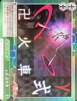 Gamma Shiki: Manjikasha SG/W72-049R RRR