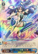 Ten no Gekirin: Power Tsubasa SG/W72-087S SR