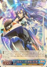 Kiba no Issen - Shurai: Body Tsubasa SG/W72-120S SR