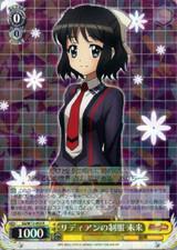 Miku, Lydian Uniform SG/W72-003 R