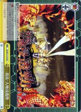 Garyuu: Daichishintoukei SG/W72-018 CR
