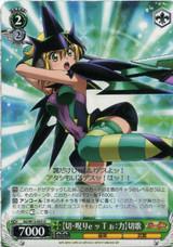Kill: Juliet: Power Kirika SG/W72-033 U