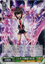 Alpha Shiki: Hyakurinne: Knowledge Shirabe SG/W72-036 C