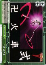 Gamma Shiki: Manjikasha SG/W72-049 CR