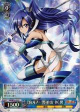 Kiba no Issen - Shurai: Body Tsubasa SG/W72-120 R