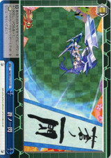The Blue Flash SG/W72-123 CC