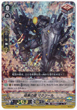 Dark Shield, Mac Lir V-SS05/004 RR