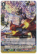 Wyvern Guard, Barri V-SS05/007 RR