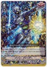 Twin Blader V-SS05/012 RR