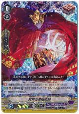Hades Hypnotist V-SS05/017 RR