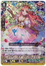 Maiden of Blossom Rain V-SS05/024 RR