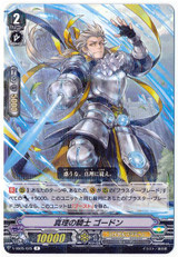 Knight of Truth, Gordon V-SS05/025 R
