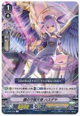 Underlay Celestial, Hesediel V-SS05/030 R