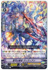 Player of the Holy Bow, Viviane V-SS05/033 R