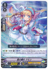 Witch of Cats, Cumin V-SS05/036 R