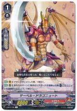 Sabel Dragonewt V-SS05/038 R