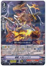 Ravenous Dragon, Megarex V-SS05/041 R