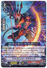 Dragonic Deathscythe V-SS05/045 R