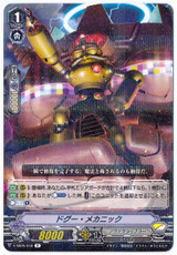 Clay-doll Mechanic V-SS05/048 R