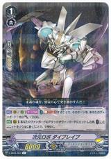 Dimensional Robo, Daibrave V-SS05/050 R