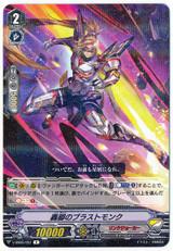 Blast Monk of the Thundering Foot V-SS05/051 R