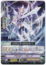 Blaster Blade V-SS06/004