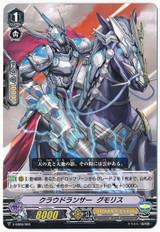 Cloud Lancer, Gmoris V-SS06/009