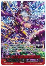 Great Hero, Villain Verminous V-SS07/S16 SR
