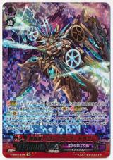Interdimensional Dragon, Grogrock Dragon V-SS07/S19 SR