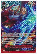 Blue Storm Steel Dragon, Jumbold Dragon V-SS07/S22 SR