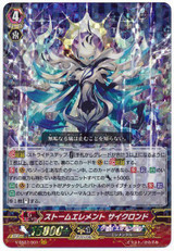 Storm Element, Cycloned V-SS07/001 GR